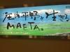 Maeta